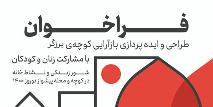 آغاز طراحی و باز آرایی کوچه ها در محله های مرکزی تهران