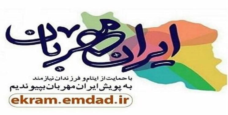 جذب 5 هزار حامی جدید در ایلام /پویش «ایران مهربان» سرانه دریافتی ایتام ایلام را افزایش میدهد