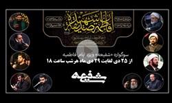 سوگواره «شفیعه» ویژه ایام فاطمیه در خبرگزاری فارس