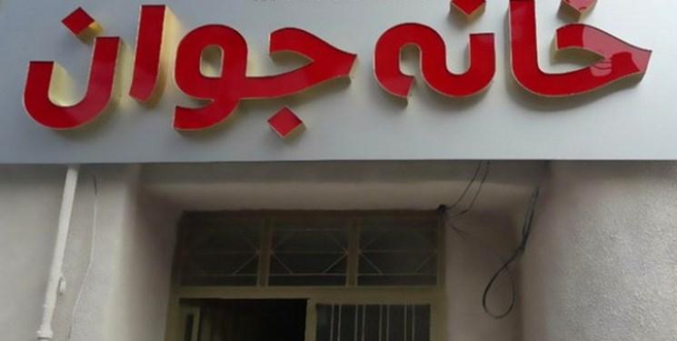 بزرگترین خانه جوان کشور به زودی در کرمانشاه افتتاح میشود