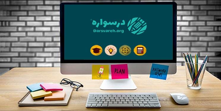 از چه سایتی برای آموزش دروس دانشگاهی و نرمافزارهای تخصصی استفاده کنیم؟