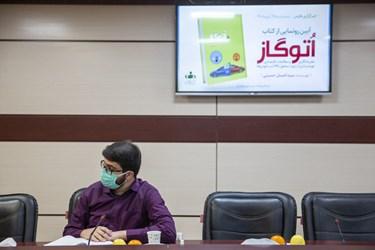 سید احسان حسینی خبرنگار خبرگزاری فارس، مولف کتاب اتوگاز