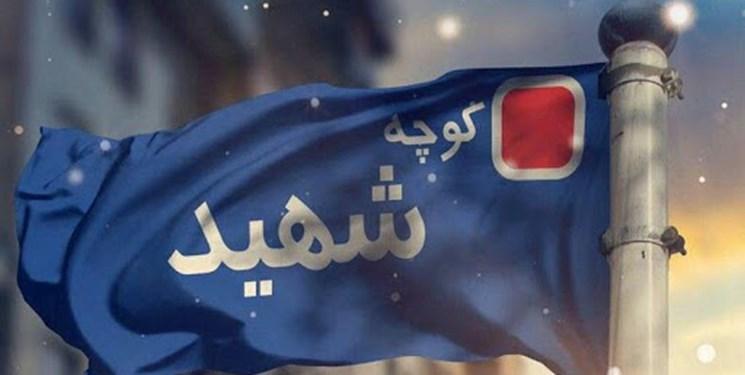 ساخت مستند «نیلوفران آبی» برای کنگره 3535 شهید زنجان