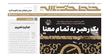 خط حزبالله ۲۷۱ | یک رهبر به تمام معنا