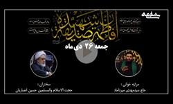 «سوگواره شفیعه»  سخنرانی حجت الاسلام انصاریان و مداحی میرداماد/ حضرت زهرا(س) در قرآن و محشر