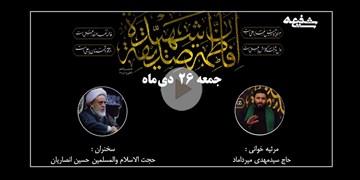 «سوگواره شفیعه»| سخنرانی حجت الاسلام انصاریان و مداحی میرداماد/ حضرت زهرا(س) در قرآن و محشر