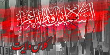 انتشار«کلاس ولایت» به مناسبت سالروز شهادت حضرت فاطمه (س)+نماهنگ