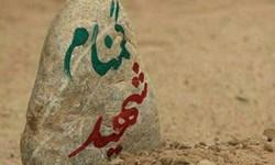 فیلم|تشییع شهید گمنام در دانشگاه علم و هنر یزد