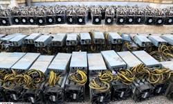 کشف ۳۳۴ دستگاه استخراج ارز دیجیتال در جنتآباد