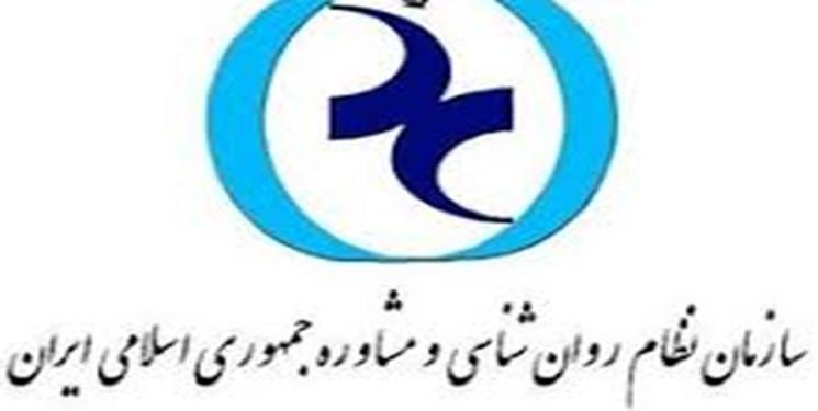 در سازمان نظام روانشناسی و مشاوره ایران چه خبر است؟!