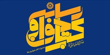 دعوت خبرنگاران بوشهری در جشنواره کتابخوان و رسانه