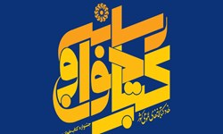 اولین جشنواره ملی «کتابخوان و رسانه» برگزار میشود