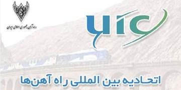 موافقت اتحادیه جهانی راه آهن با پیشنهاد ایران برای تشکیل شورای هماهنگی حمل و نقل ریلی منطقهای