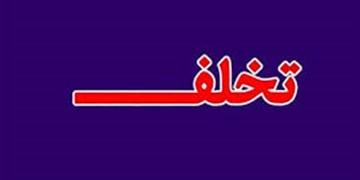 ثبت ۵۸۲ پرونده تخلف طی سه ماه در فارس