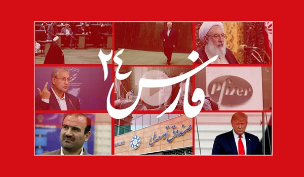 فارس۲۴| از واکنشها به استعفای رئیس سازمان بورس تا تکذیب دریافت پیام از بایدن