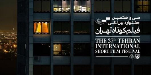افتخارآفرینی هنرمندان اصفهانی در جشنواره بینالمللی فیلم کوتاه تهران