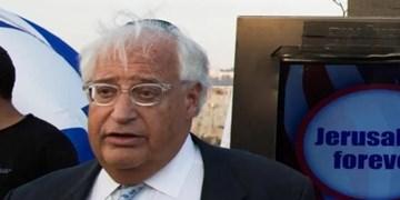 اعتراض رامالله به سخنان سفیر آمریکا در رژیم صهیونیستی