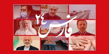 فارس۲۴| از آزادسازی ارزها تا تخریب باغویلاهای کارکنان دادگستری