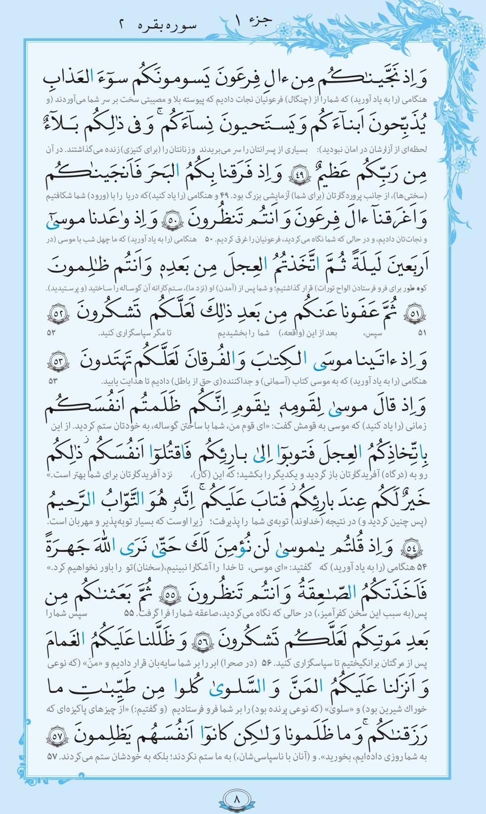 13991101000664 Test NewPhotoFree - ترتیل صفحه ۸ قرآن کریم+فیلم، متن و مفاهیم آیات
