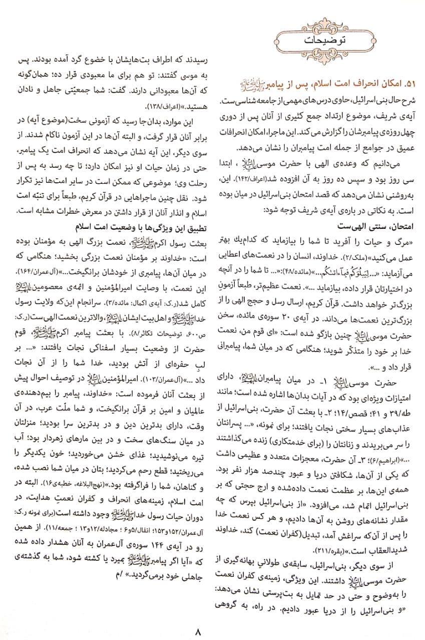 13991101000665 Test NewPhotoFree - ترتیل صفحه ۸ قرآن کریم+فیلم، متن و مفاهیم آیات