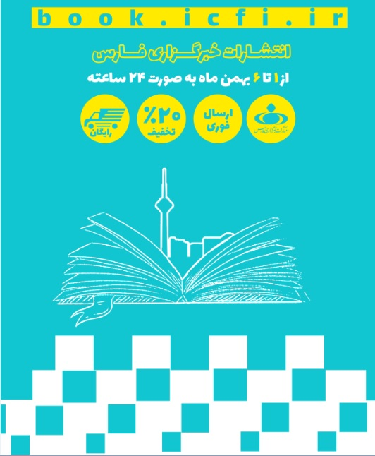 13991101000669 Test NewPhotoFree - حضور انتشارات خبرگزاری فارس در نمایشگاه مجازی  با 50 عنوان کتاب