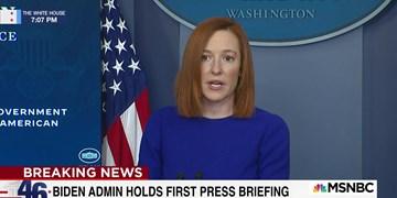 اولین نشست خبری سخنگوی کاخ سفید بایدن: ایران باید محدودیتهای برجام را اجرا کند