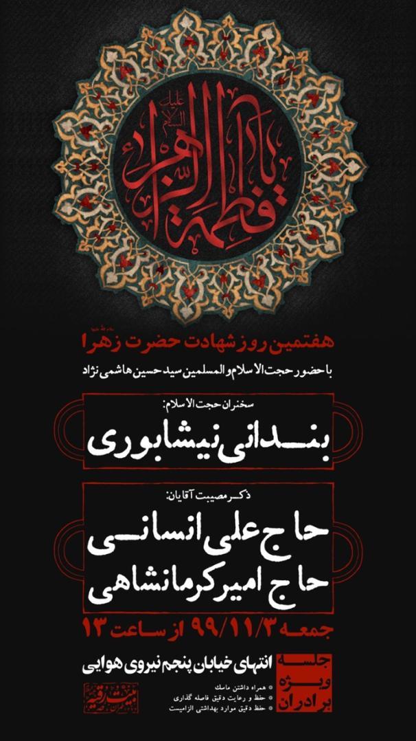 13991102000272 Test NewPhotoFree - امیر کرمانشاهی در تهران میخواند