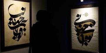 برگزاری نمایشگاه آثار اساتید خوشنویسی کشور در کوهدشت