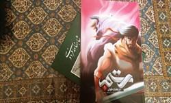 هفتانه کتاب-126| چگونه کودکان خود را با شاهنامه آشنا کنیم؟/ جذابیت کتابهای مصور برای همه سنین