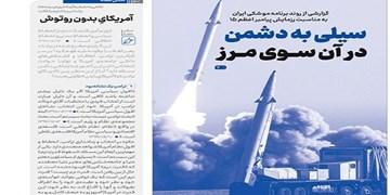 شماره 272 خط حزبالله | «سیلی به دشمن در آنسوی مرز»