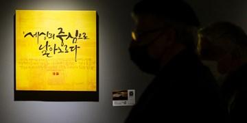 افتتاح نمایشگاه خوشنویسی||| «رقص قلم»