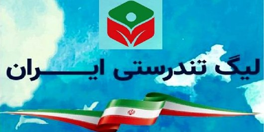 آغاز نخستین لیگ تندرستی ایران در فارس