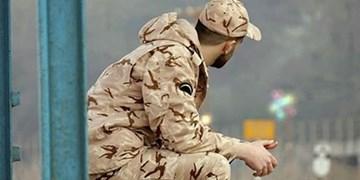 کسر خدمت سربازان وظیفه متاهل
