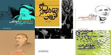 کتابهایی که انقلاب اسلامی در قزوین را روایت میکند