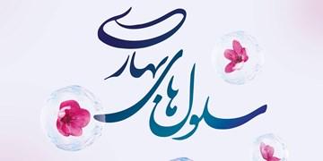 «سلولهای بهاری» منتشر شد/ پدر علم سلولهای بنیادی ایران از خاطراتش میگوید