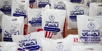 توزیع بستههای معیشتی از سوی ستاد فرمان امام (ره) در بوستان باشت