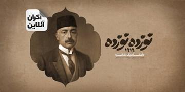 نگاهی به مستند «نوزده نوزده»| ۱۰۰ سال پس از یک مذاکره + فیلم