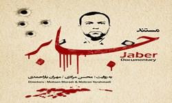 تولید مستند شهید مدافع امنیت «جابر بیرانوند»/ پخش  از شبکه سوم سیما