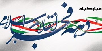 لزوم برگزاری برنامههای دهه مبارک فجر در سیستان و بلوچستان
