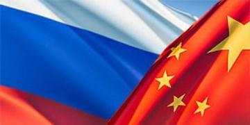 ائتلاف اقتصادی با چین در اولویت روسها
