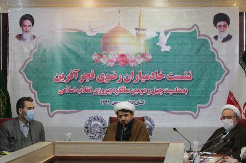 حضور ۳۰۰۰ خادمیاران رضوی فجرآفرین در برنامههای دهه فجر/ ترکیب «جمهوری اسلامی» اتحادی است نه انضمامی