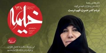 انتشار تازهترین شماره مجله خیمه/ حاج آقایی که راستگو بود