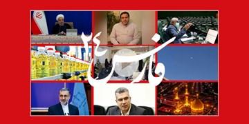 فارس۲۴| از جزئیات محکومیت جهانگیری تا عذرخواهی عنابستانی