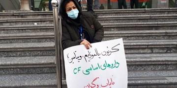 احوالپرسی از خانوادههای سیاف بعد از تجمع مقابل وزارت بهداشت / 50 عدد کرئون، سهم هر بیمار در یک ماه و نیم گذشته!