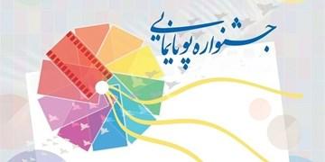 شرکت ۵۴ کشور در جشنواره بینالمللی پویانمایی بوشهر