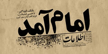 جدال آخرین نخستوزیر پهلوی با امام امت
