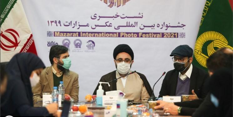 فراخوان جشنواره بینالمللی عکس «مزارات» اعلام شد