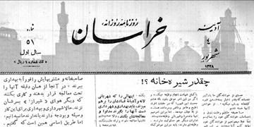 شیرهکشخانههای لاکچری در رژیم پهلوی!/ کار و بار سکه دربار از تجارت تریاک
