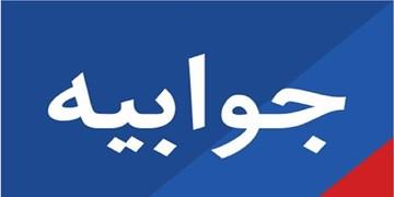 واکنش سازمان صمت به خبر تعطیلی یک واحد تولیدی در چهارمحال و بختیاری
