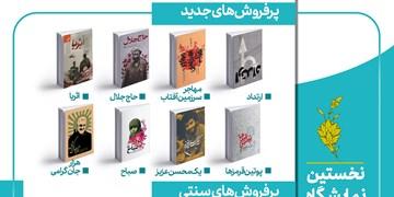 کتابهای جدید سوره مهر در نمایشگاه مجازی کتاب، خوشاقبالترند